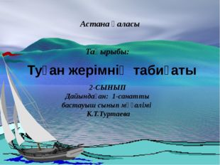 Астана қаласы Тақырыбы: 2-СЫНЫП Дайындаған: 1-санатты бастауыш сынып мұғалім