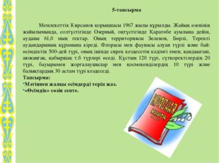 5-тапсырма Мемлекеттік Кирсанов қорықшасы 1967 жылы құрылды. Жайық өзенінің