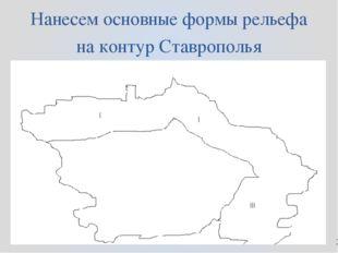 Нанесем основные формы рельефа на контур Ставрополья