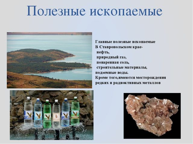 Полезные ископаемые Главные полезные ископаемые В Ставропольском крае- нефть,...