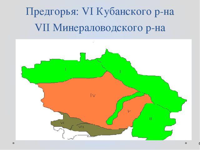 Предгорья: VI Кубанского р-на VII Минераловодского р-на