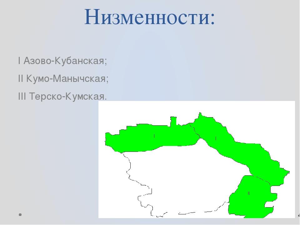 Низменности: I Азово-Кубанская; II Кумо-Манычская; III Терско-Кумская.