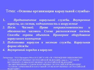 Тема: «Основы организации караульной службы» Предназначение караульной службы