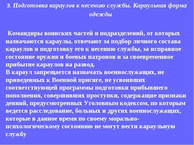 Командиры воинских частей и подразделений, от которых назначаются караулы, о...