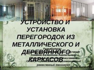 Разработали: мастер производственного обучения Хоменок Валентина Анатольевна