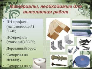 Материалы, необходимые для выполнения работ ПН-профиль (направляющий) 50/40;