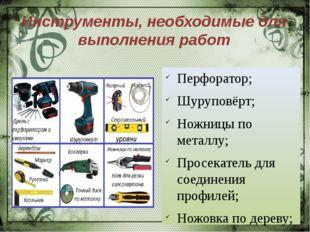 Инструменты, необходимые для выполнения работ Перфоратор; Шуруповёрт; Ножницы