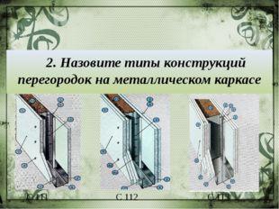 2. Назовите типы конструкций перегородок на металлическом каркасе С 111 С 11