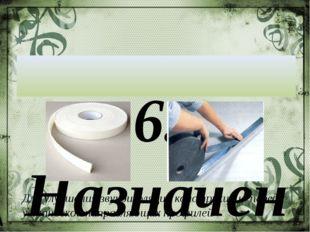 6. Назначение уплотнительной ленты. Для улучшения звукоизоляции конструкции,