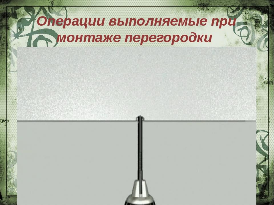 Операции выполняемые при монтаже перегородки