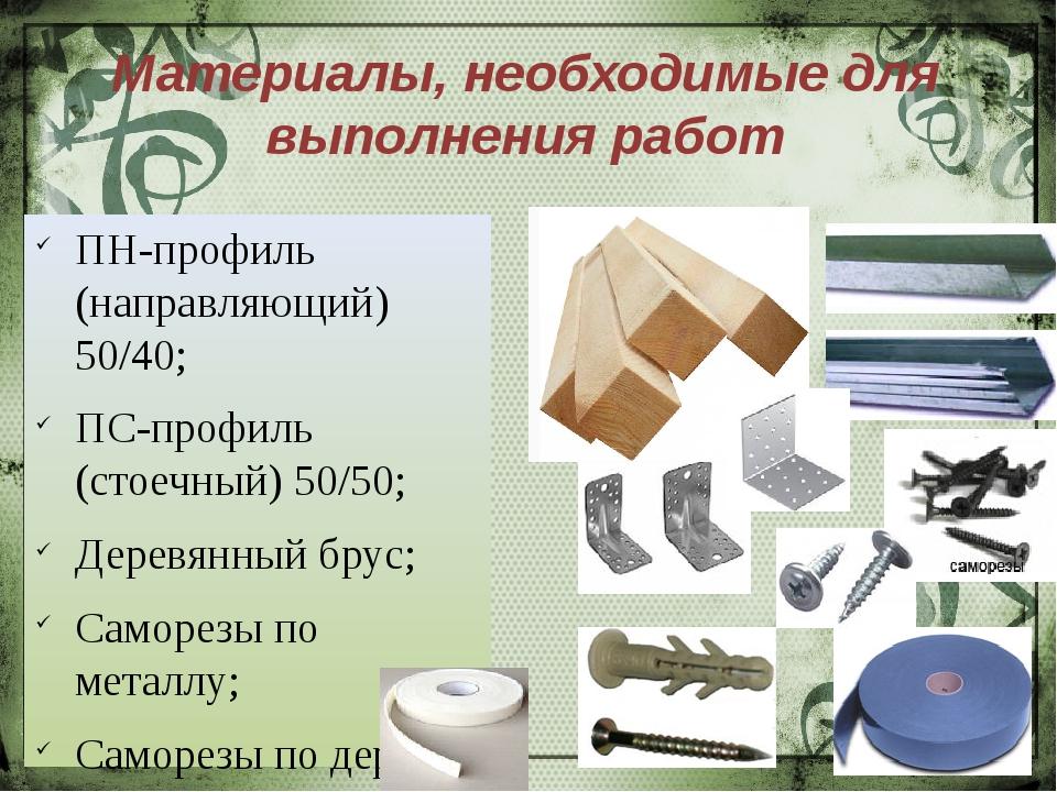 Материалы, необходимые для выполнения работ ПН-профиль (направляющий) 50/40;...
