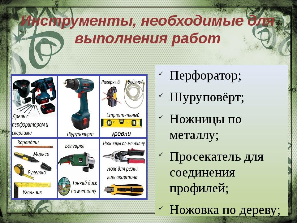 Инструменты, необходимые для выполнения работ Перфоратор; Шуруповёрт; Ножницы...