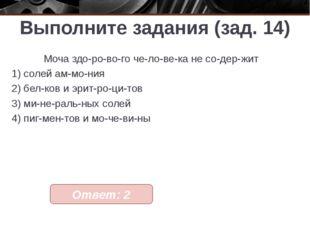 Выполните задания (зад. 14) Моча здорового человека не содержит 1) с