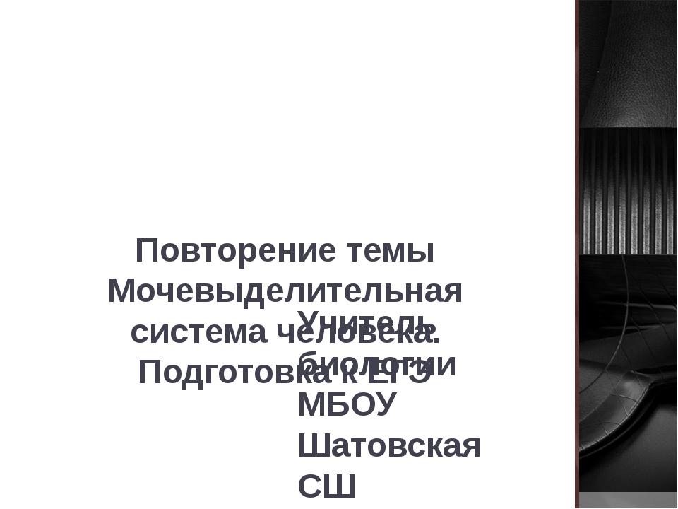 Повторение темы Мочевыделительная система человека. Подготовка к ЕГЭ Учитель...