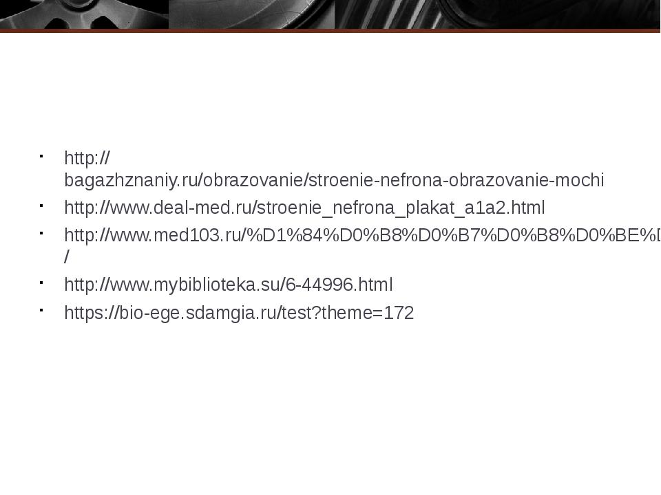 http://bagazhznaniy.ru/obrazovanie/stroenie-nefrona-obrazovanie-mochi http:/...