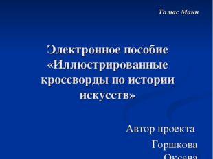 Электронное пособие «Иллюстрированные кроссворды по истории искусств» Автор п