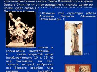 ВОПРОСЫ: По горизонтали: Древнегреческий скульптор V в. до н. э., выполнивши