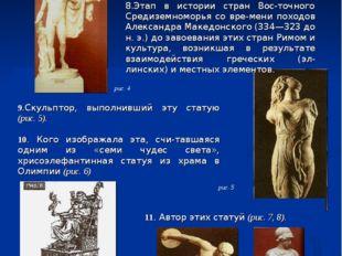 5.Скульптура из золота и слоновой кости. Была характерна для античного искусс