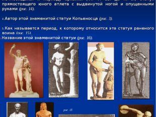 По вертикали: Автор статуй: «Гермес с младенцем Дионисом» (рис. 9), «Аполло