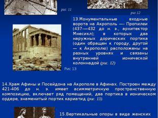 12.Плиты с вертикальными желобками, укрепленные на фризе античного храма (рис