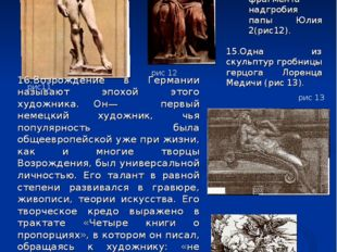 13.Название этой знаменитой статуи (рис11). 14.Собственное название этого фра
