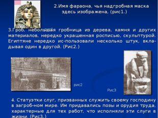 «»ДРЕВНИЙ ЕГИПЕТ» Вопросы: По горизонтали: Фараон, для которого была построен