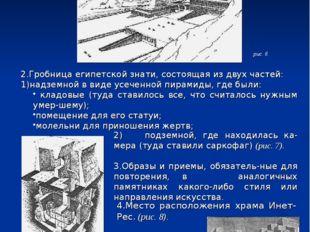 2)подземной, где находилась камера (туда ставили саркофаг) (рис. 7). 3.Обр