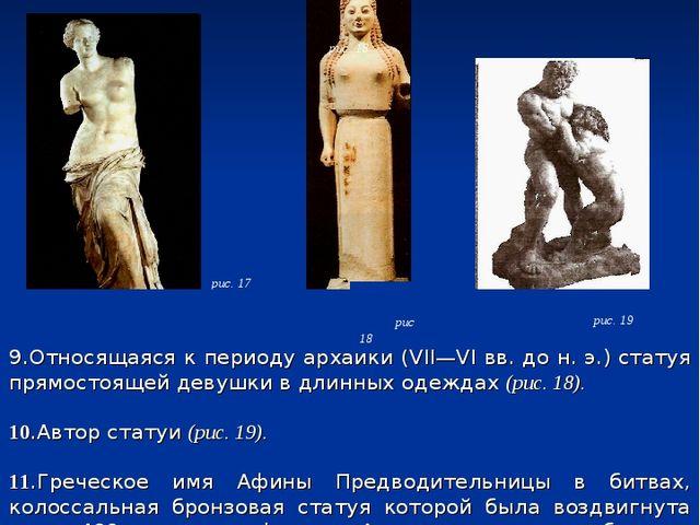 7.Автор этой статуи, считающейся символом мужской красоты (рис. 4). 8. Назван...
