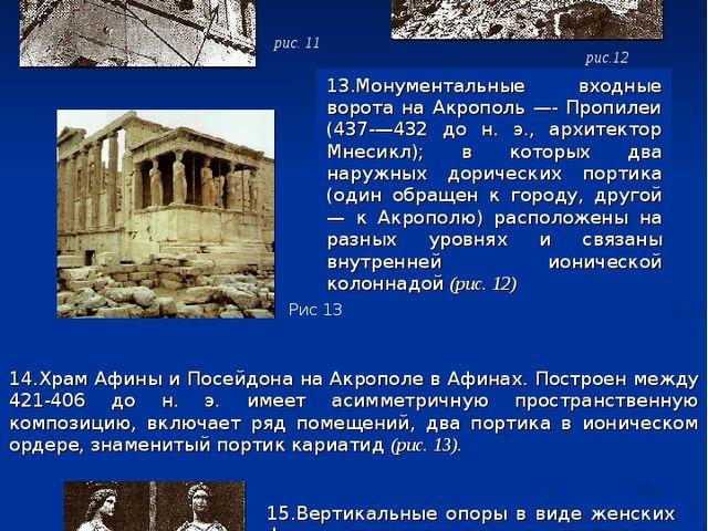 12.Плиты с вертикальными желобками, укрепленные на фризе античного храма (рис...