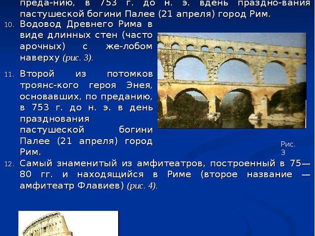 Новый строительный материал, введенный в обиход римлянами. Его можно делать...
