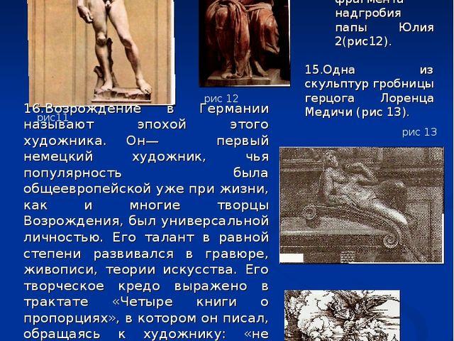 13.Название этой знаменитой статуи (рис11). 14.Собственное название этого фра...
