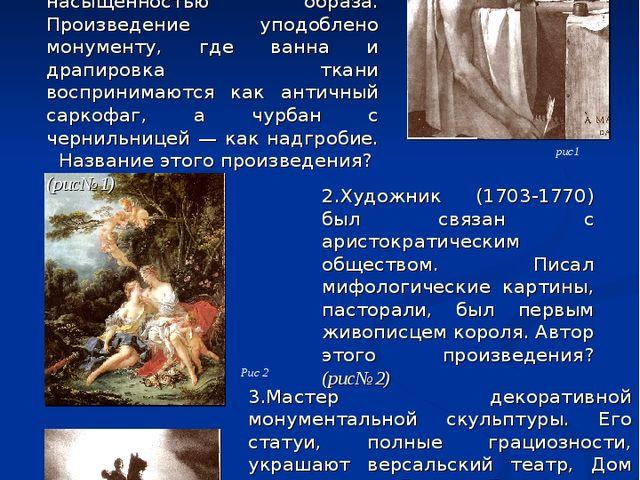 «РОКОКО» ВОПРОСЫ: По горизонтали: Картина, в которой историческая достовернос...