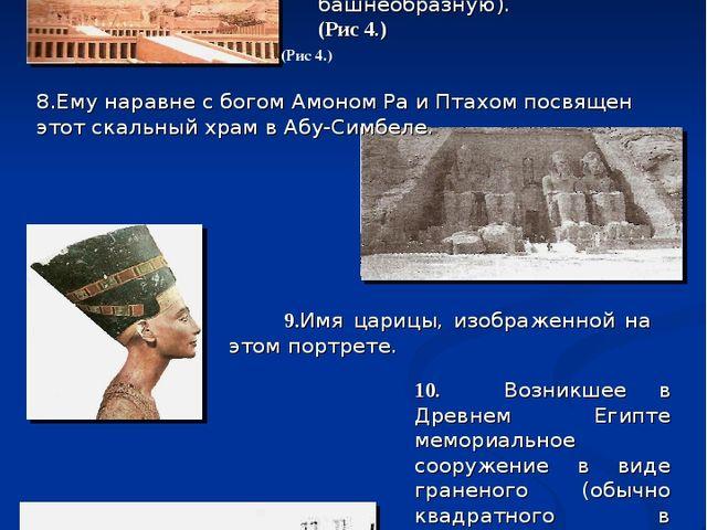 6.Название местности, где находиться эта гробница. (Рис 4.)  7. Монументаль...