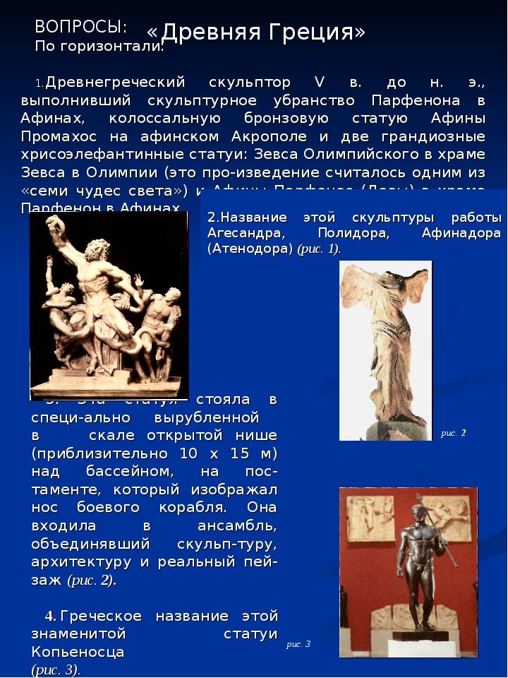 ВОПРОСЫ: По горизонтали: Древнегреческий скульптор V в. до н. э., выполнивши...