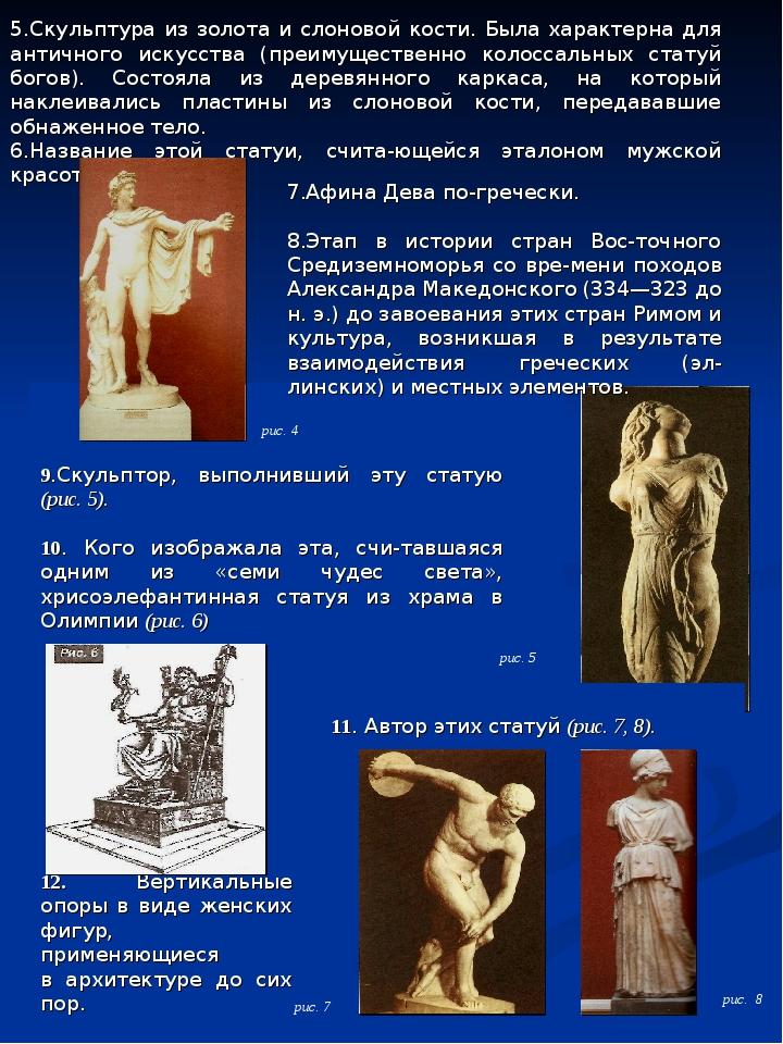 5.Скульптура из золота и слоновой кости. Была характерна для античного искусс...