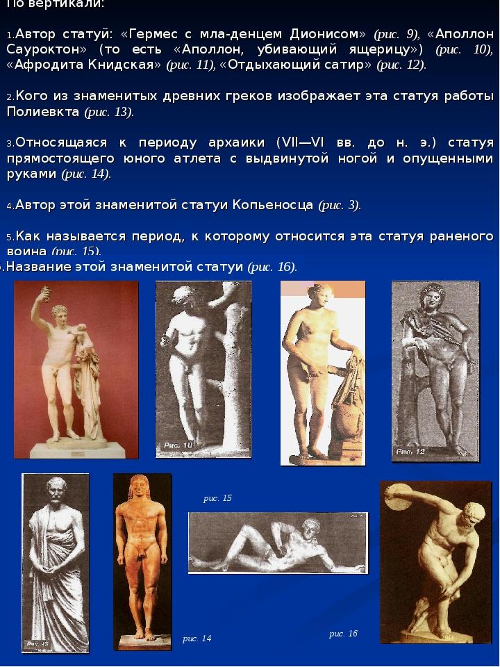 По вертикали: Автор статуй: «Гермес с младенцем Дионисом» (рис. 9), «Аполло...