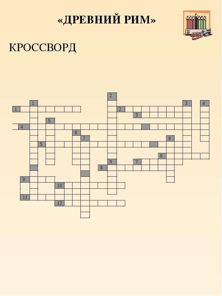 «ДРЕВНИЙ РИМ» КРОССВОРД