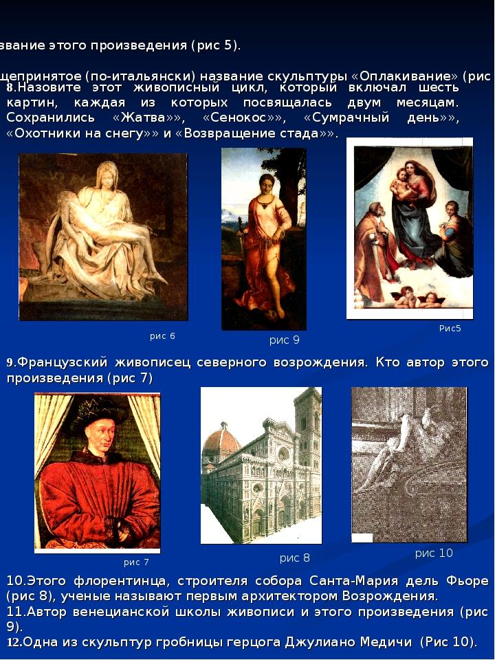 6.Название этого произведения (рис 5). 7.Общепринятое (по-итальянски) названи...