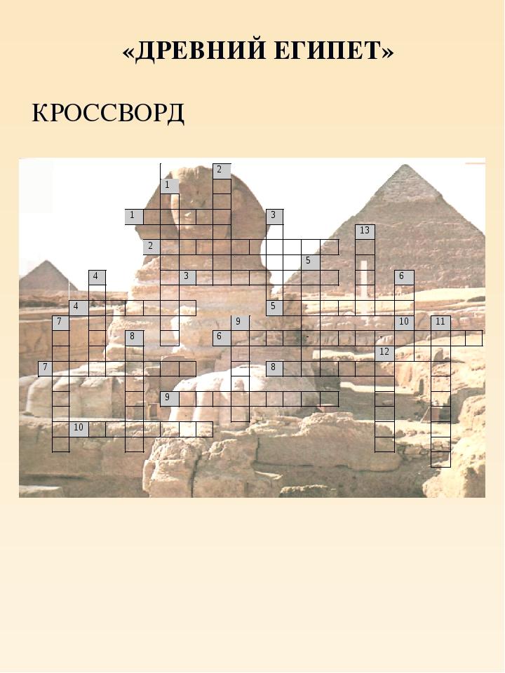 «ДРЕВНИЙ ЕГИПЕТ» КРОССВОРД