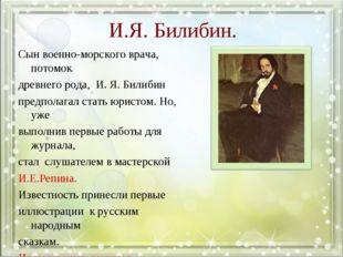 И.Я. Билибин. Сын военно-морского врача, потомок древнего рода, И. Я. Билибин