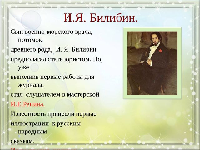 И.Я. Билибин. Сын военно-морского врача, потомок древнего рода, И. Я. Билибин...