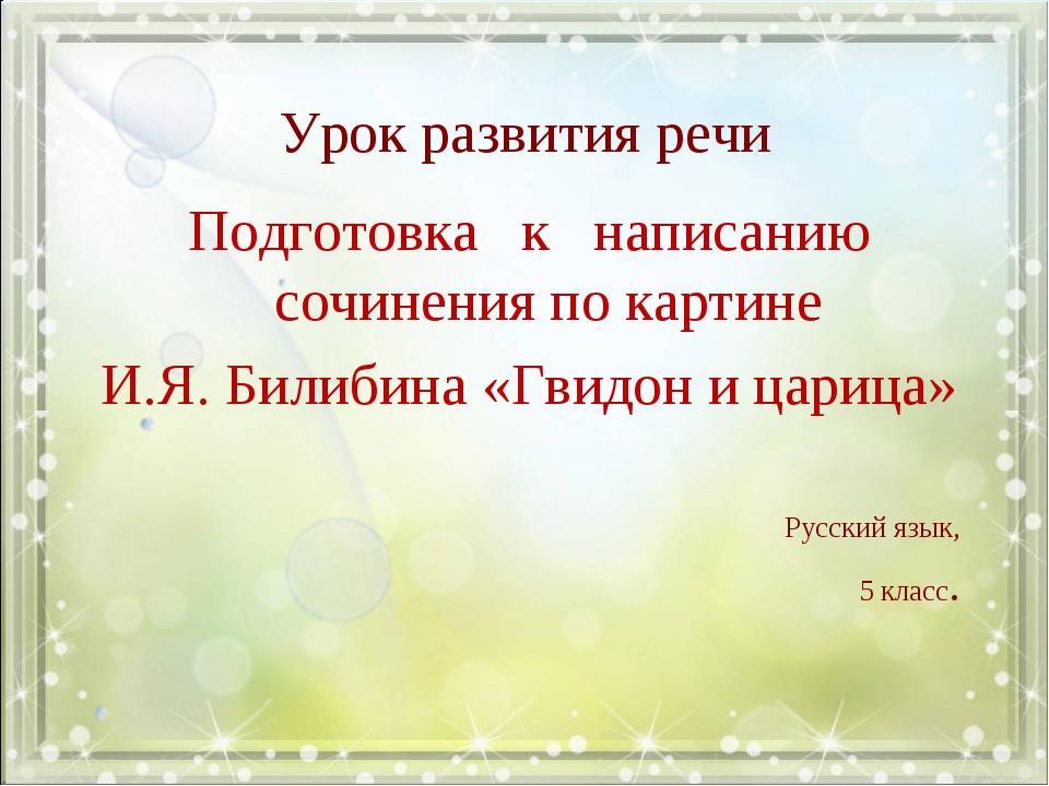Урок развития речи Подготовка к написанию сочинения по картине И.Я. Билибина...