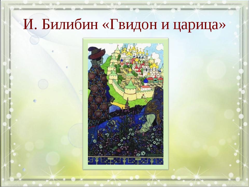 И. Билибин «Гвидон и царица»
