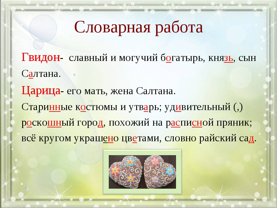 Словарная работа Гвидон- славный и могучий богатырь, князь, сын Салтана. Цари...
