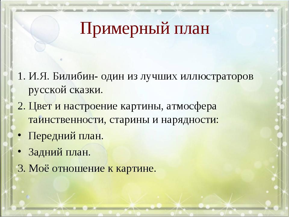 Примерный план 1. И.Я. Билибин- один из лучших иллюстраторов русской сказки....