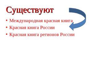 Существуют Международная красная книга Красная книга России Красная книга рег