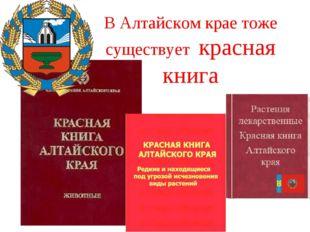 В Алтайском крае тоже существует красная книга