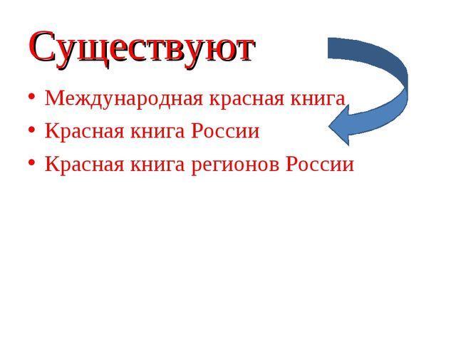 Существуют Международная красная книга Красная книга России Красная книга рег...