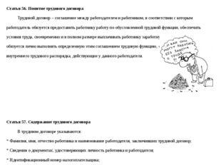Статья 56. Понятие трудового договора Трудовой договор – соглашение между ра