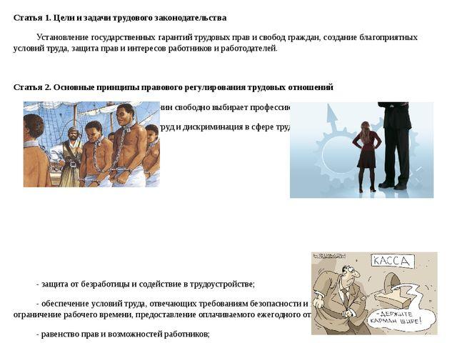 Статья 1. Цели и задачи трудового законодательства Установление государствен...
